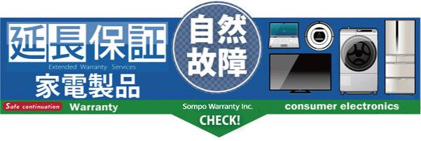 延長保証家電製品保証